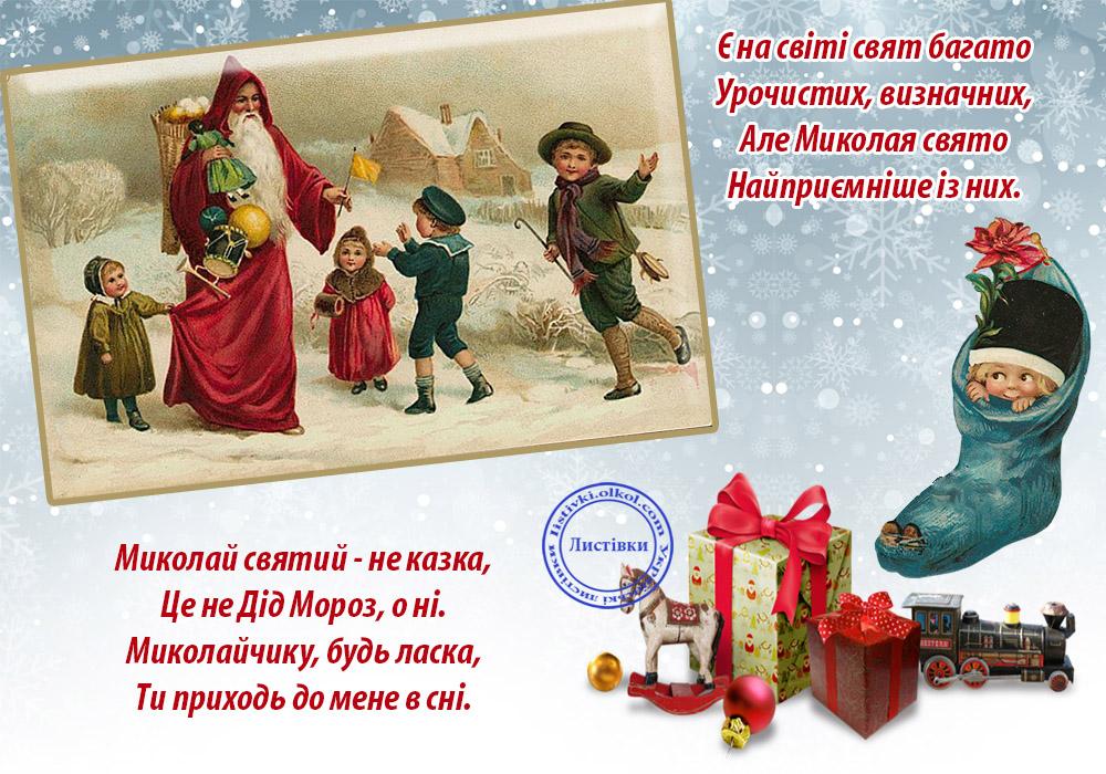 Українська листівка з Днем Святого Миколая