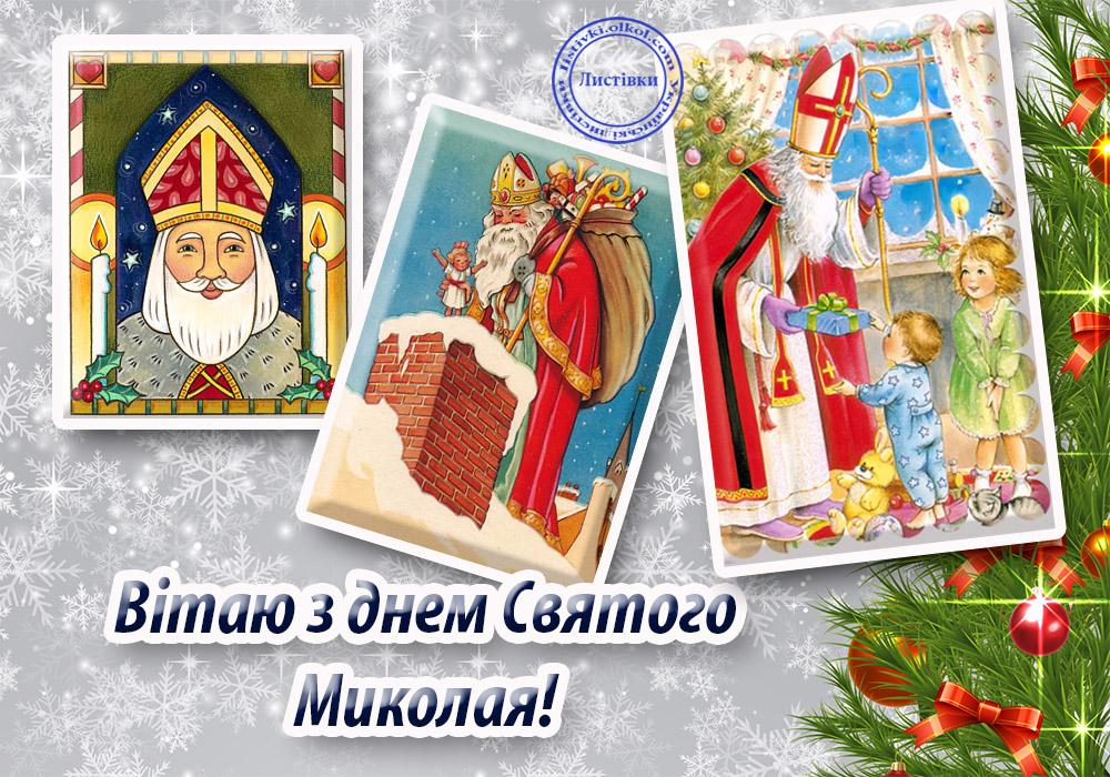 Листівка з Днем святого Миколая на українській мові