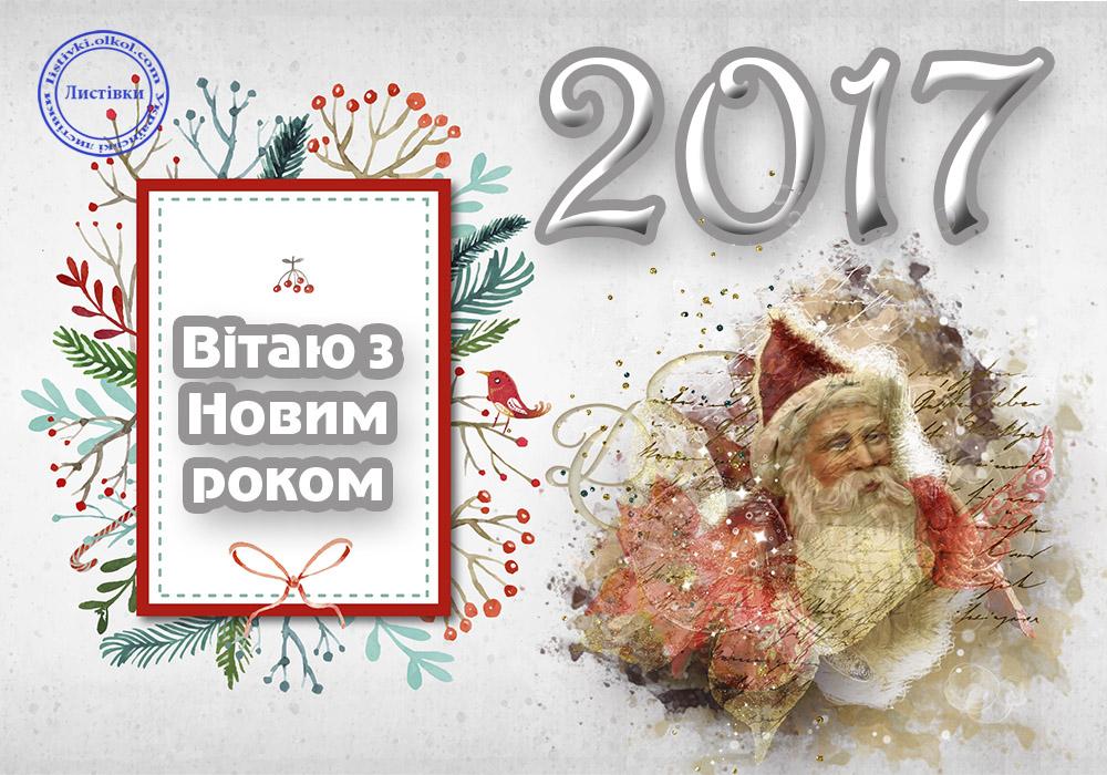 Скачати вітальні листівки на Новий Рік 2017