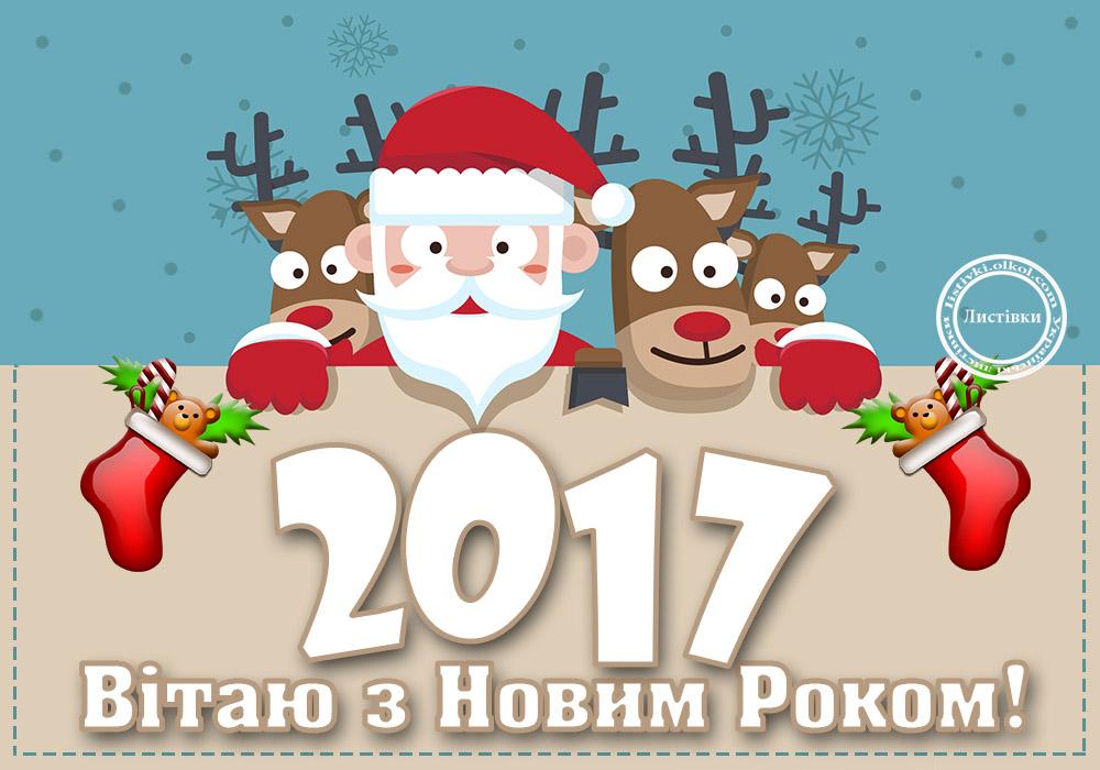 Вітальна листівка на Новий рік 2017