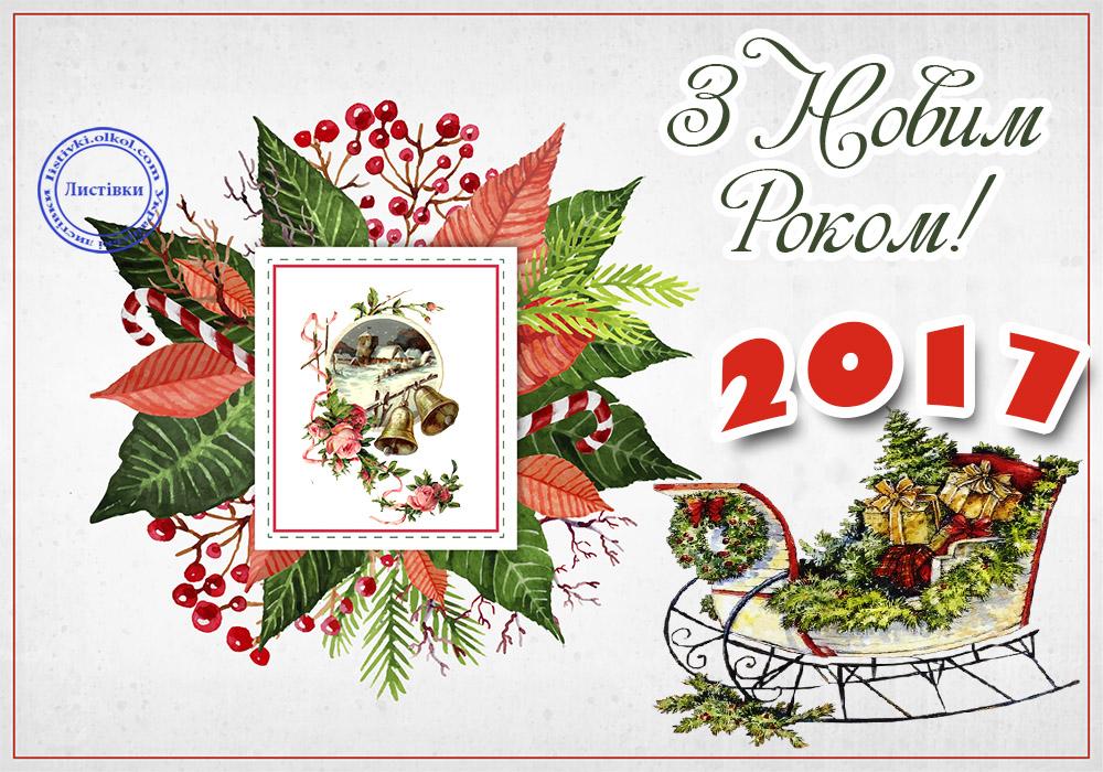 Універсальна листівка з Новим роком 2017
