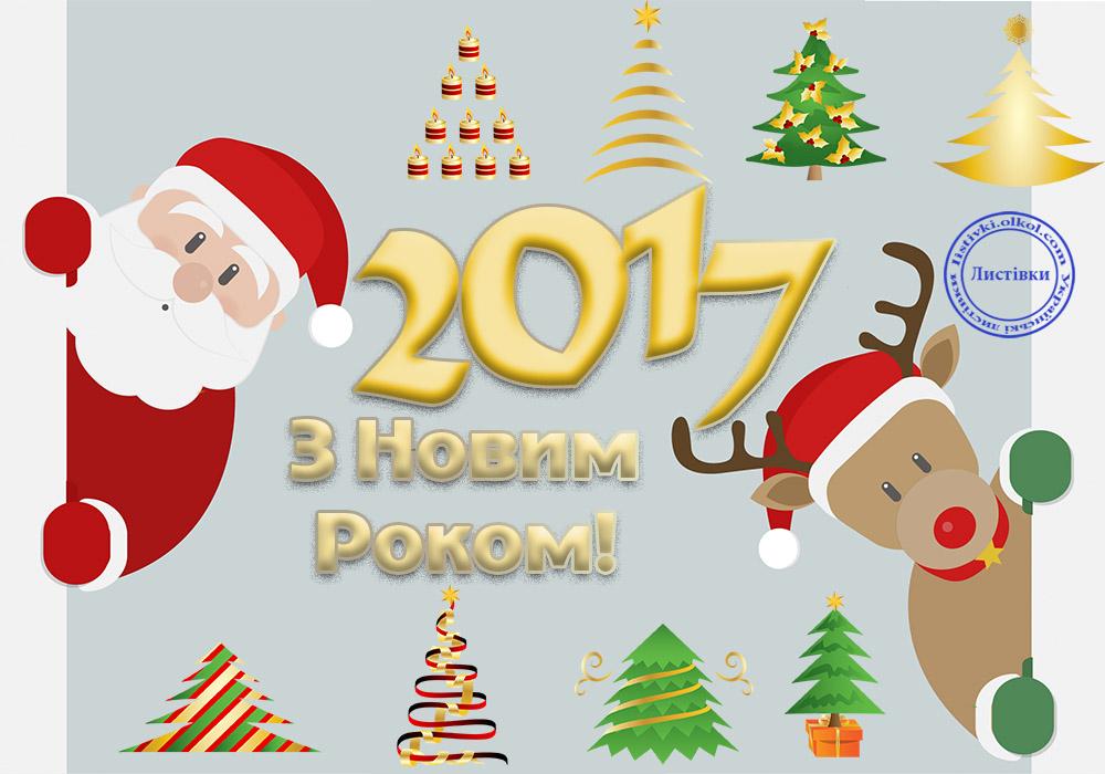 Українська вітальна відкритка з Новим роком 2017