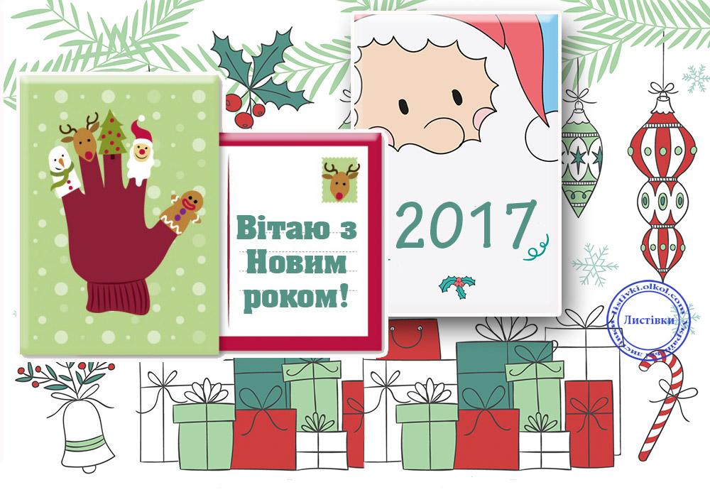 Поздоровча листівка з Новим роком 2017