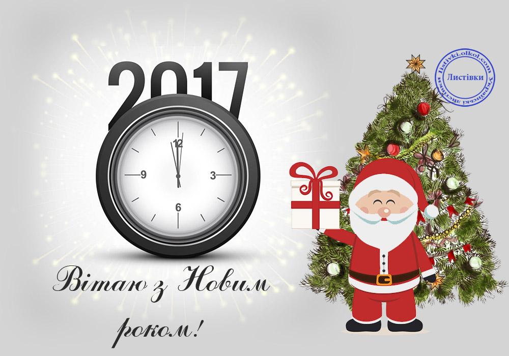 Бесплатна листівка з Новим Роком 2017