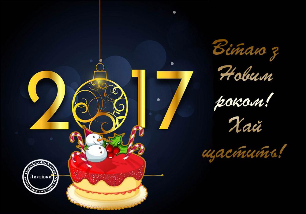 Листівка з Новим роком 2017 в прозі
