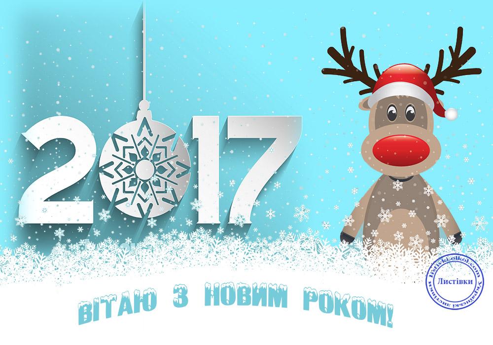 Вітаю з новим роком 2017 - вітальна листівка