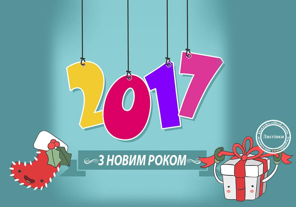 Прикольний вітальний малюнок на Новий рік 2017