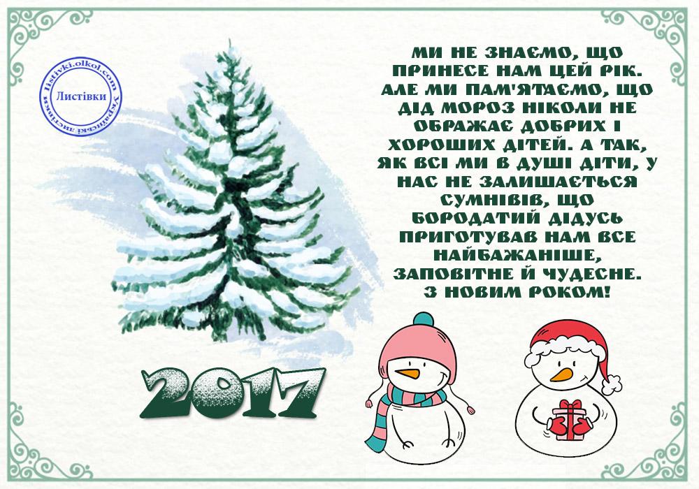 Привітання прозою на Новий рік 2017 на листівці