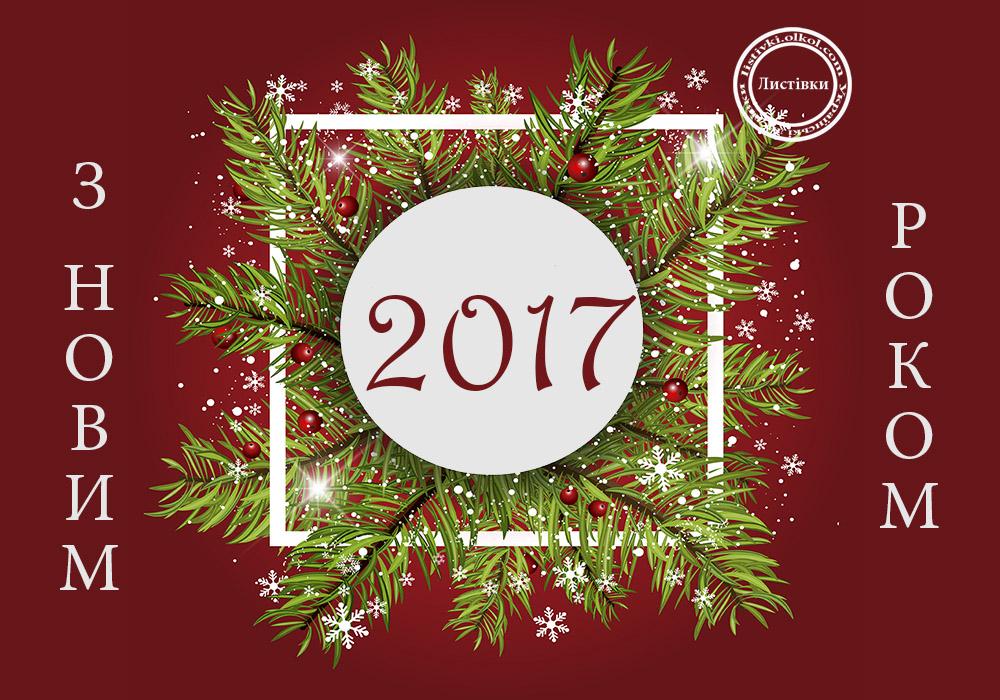 Універсальна вітальна листівка з Новим роком 2017