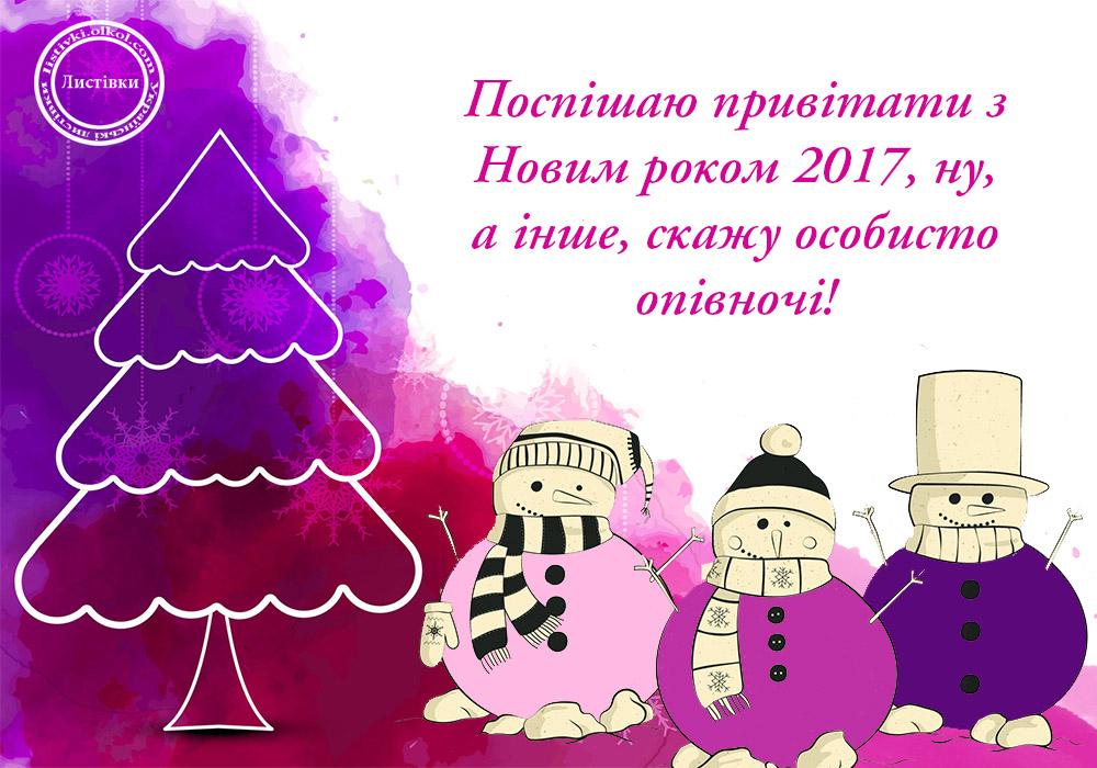 Кольорова вітальна картинка з Новим роком 2017