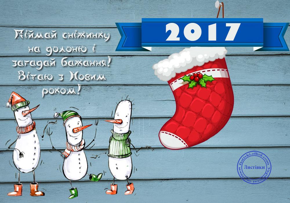 Українська листівка з Новим Роком 2017 - вітальна