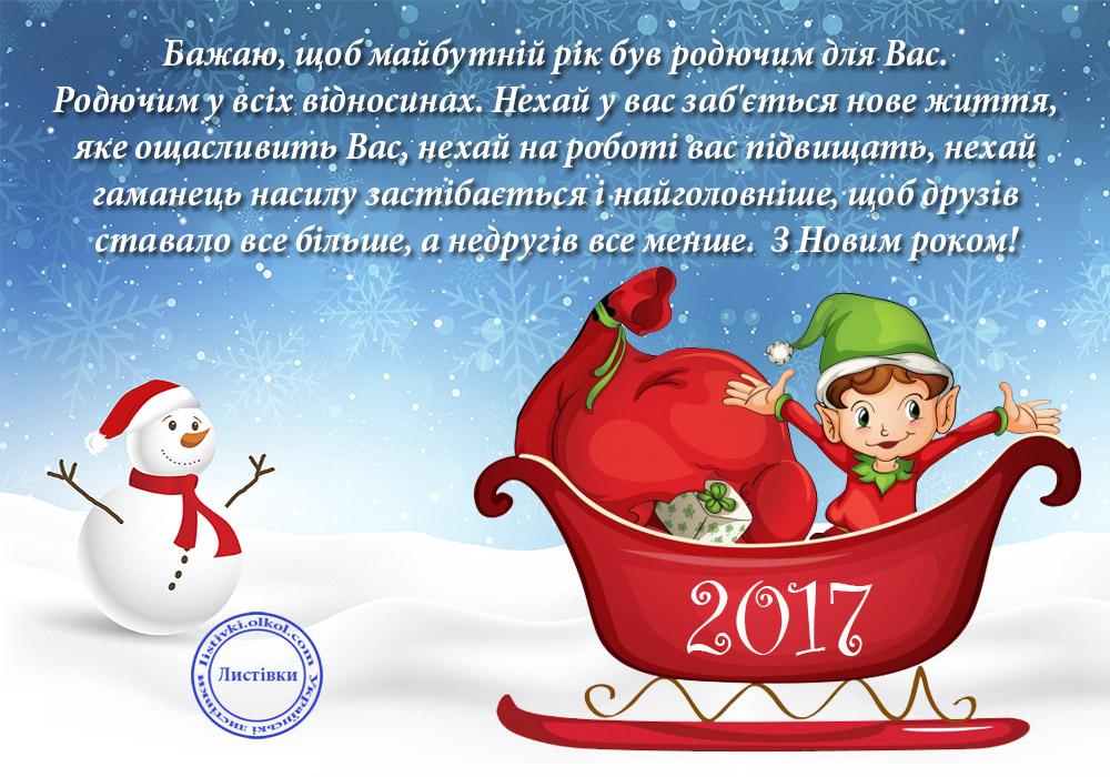 Побажання на Новий Рік 2017 прозою на листівці