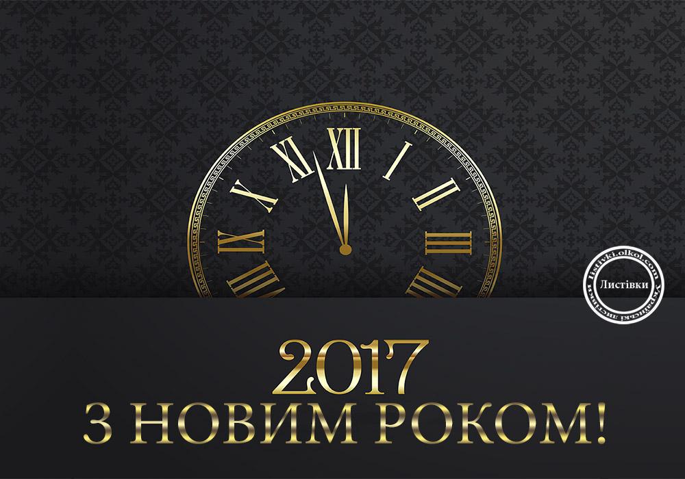 Класична відкритка привітання з Новим Роком 2017