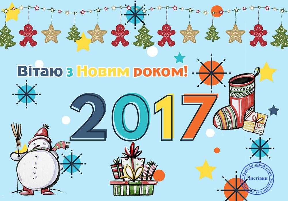 Авторська вітальна листівка на Новий рік 2017 на українській мові