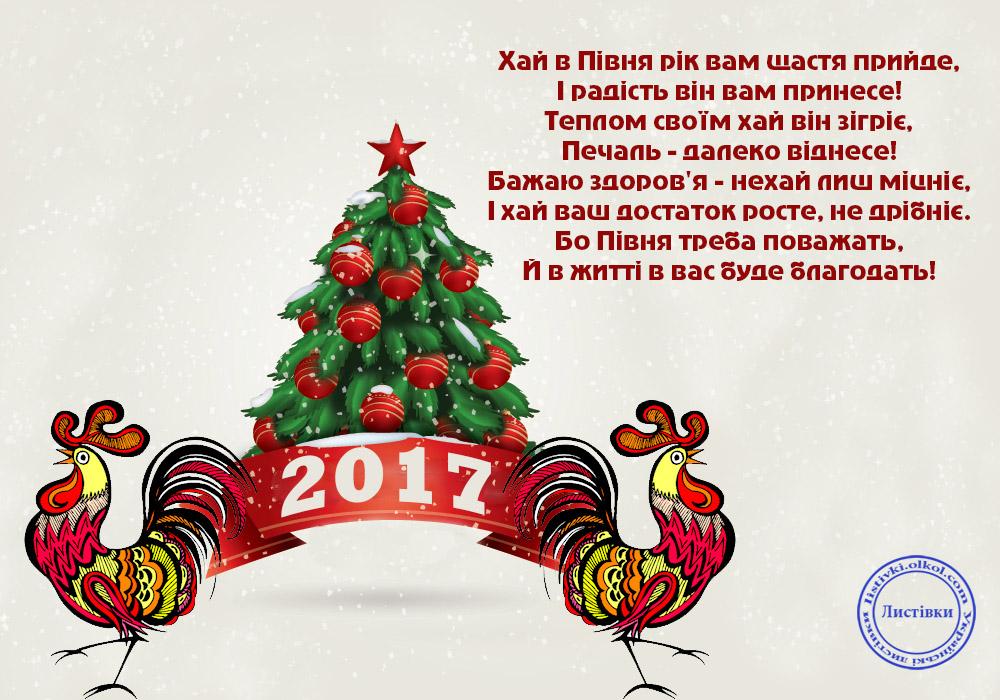 http://listivki.olkol.com/novrik/2017pivnya/5.jpg
