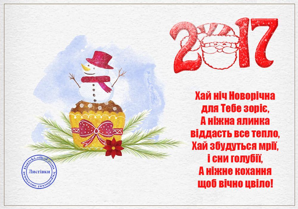 Українська відкритка з Новим Роком 2017 з гарним віршом