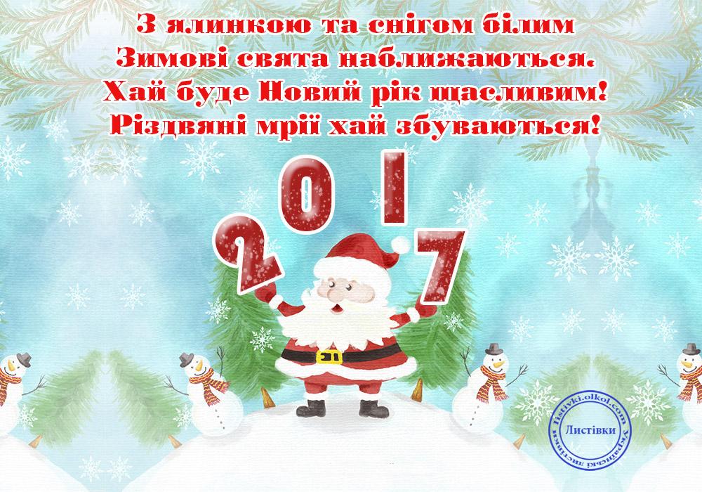 Відкритка на українській мові на Різдво та Новий рік 2017