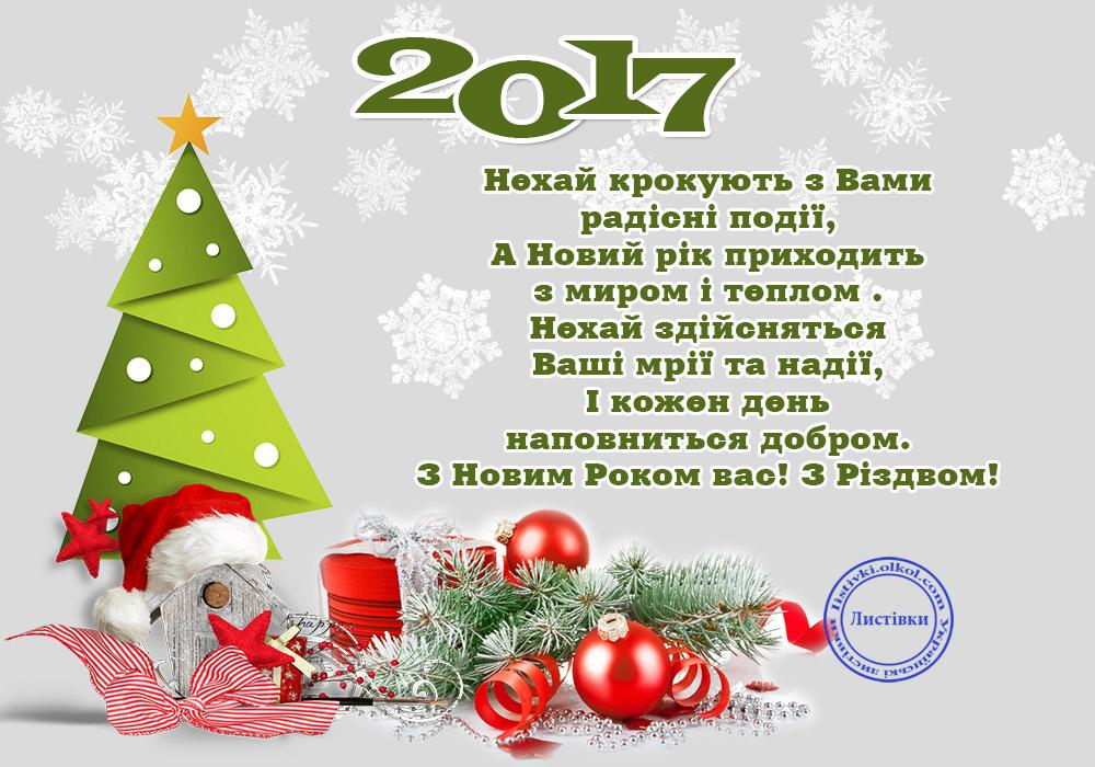 Новорічна та Різдвяна відкритка з написаним віршом
