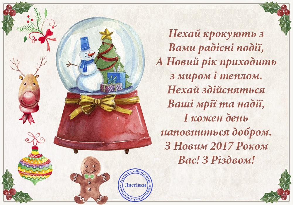 Різдвяна та Новорічна картинка привітання на рік Півня 2017
