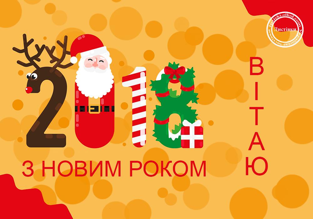 Скачати вітальні листівки на Новий Рік 2018
