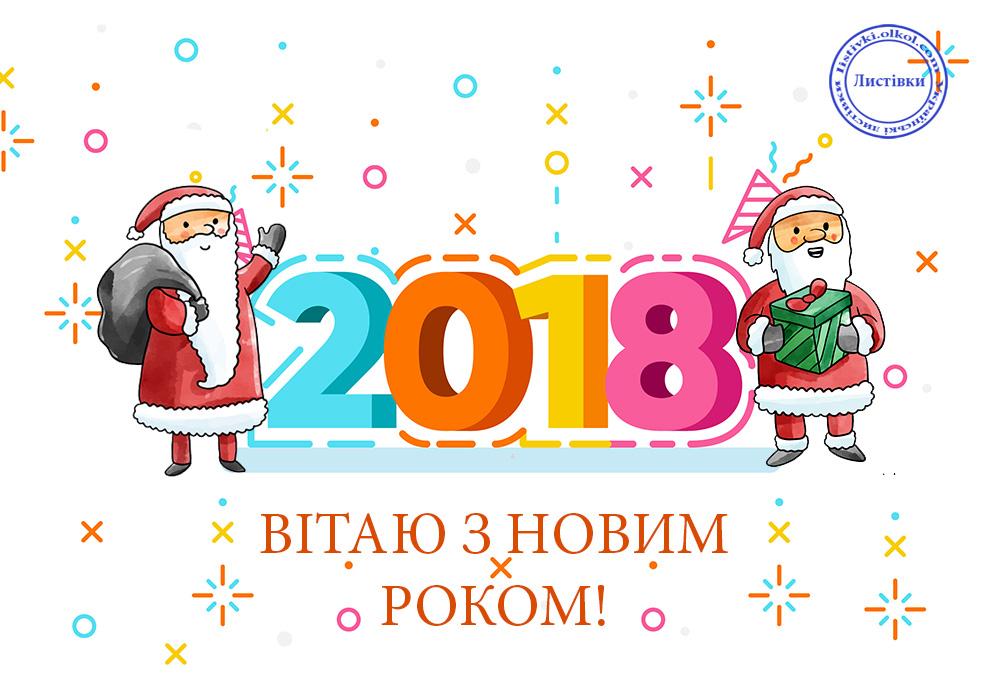 Нові картинки з Новим роком 2018