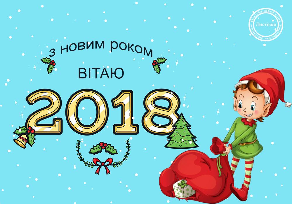 Українська відкритка з новим роком 2018