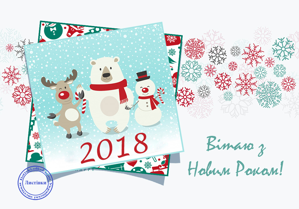 Безкоштовна листівка з Новим Роком 2018