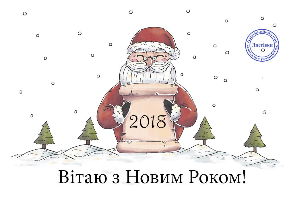Вітальна листівка на Новий рік 2018