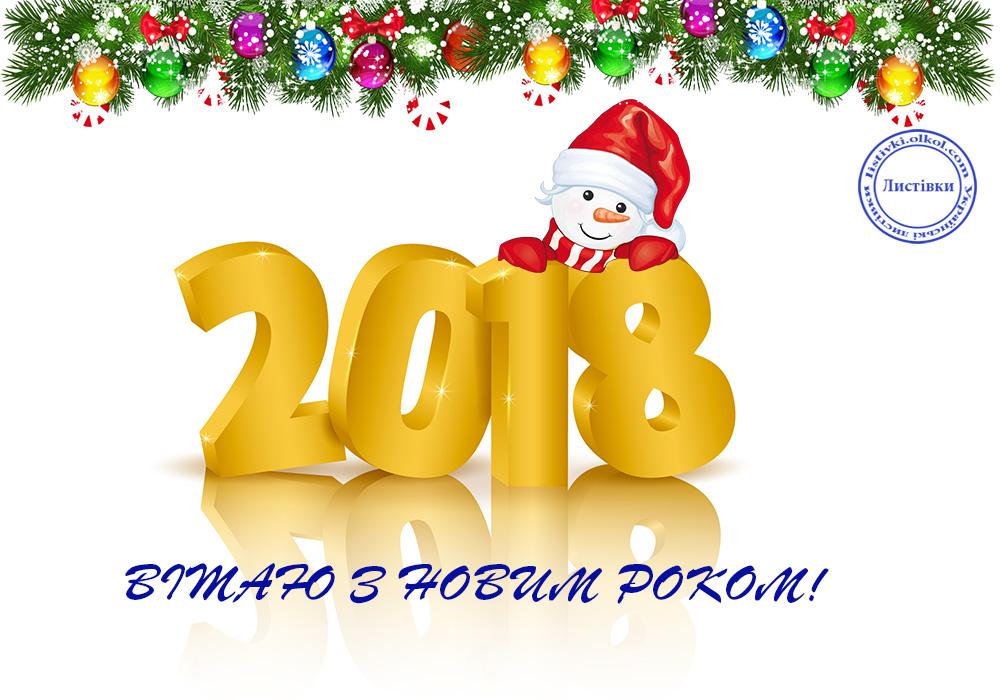 Унікальна відкритка з Новим роком 2018