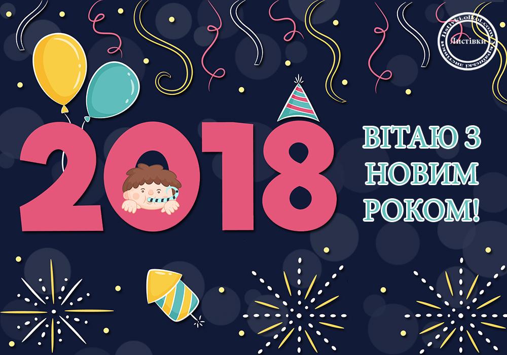 Універсальна листівка з Новим роком 2018