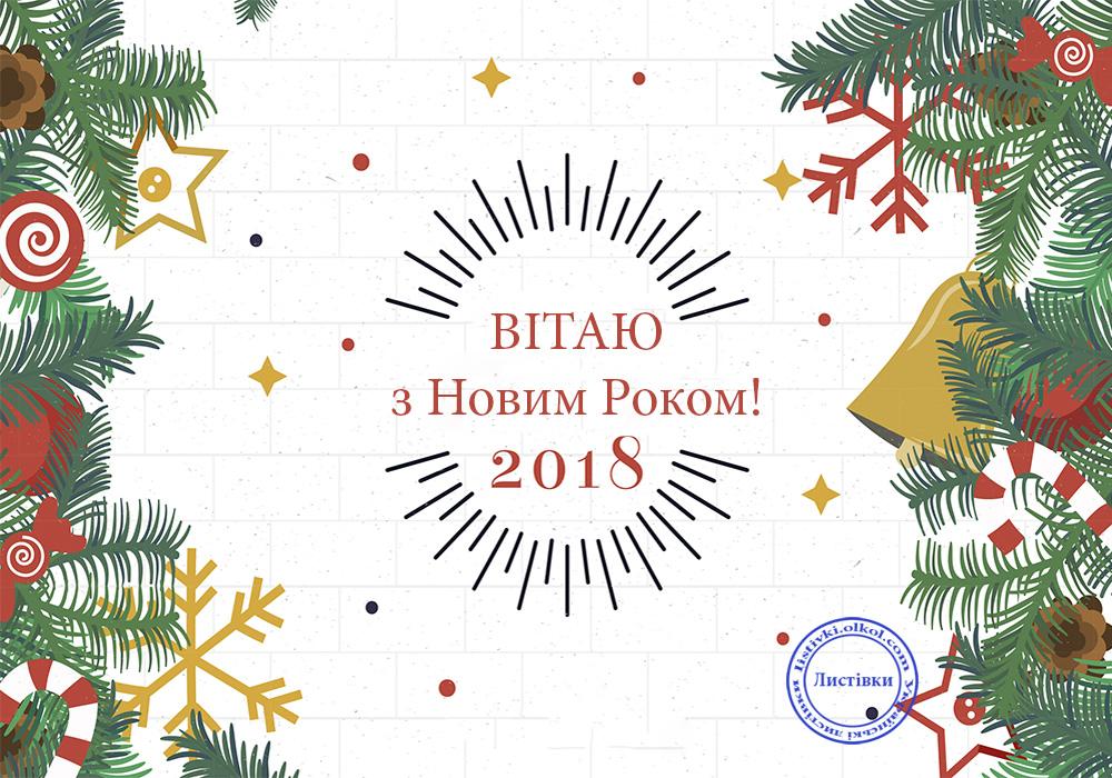 Вітальна листівка з новим роком 2018
