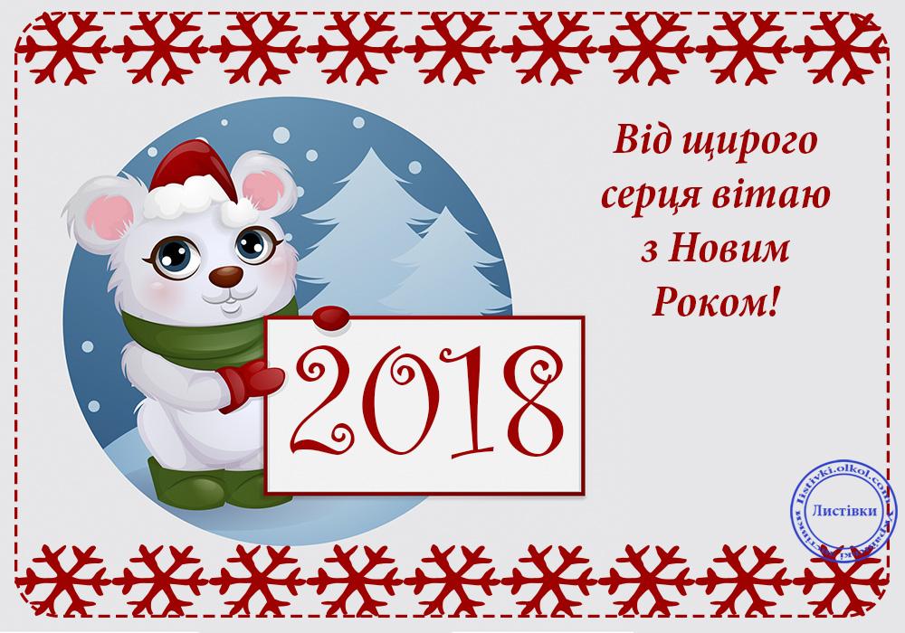 Поздоровча листівка з Новим роком 2018