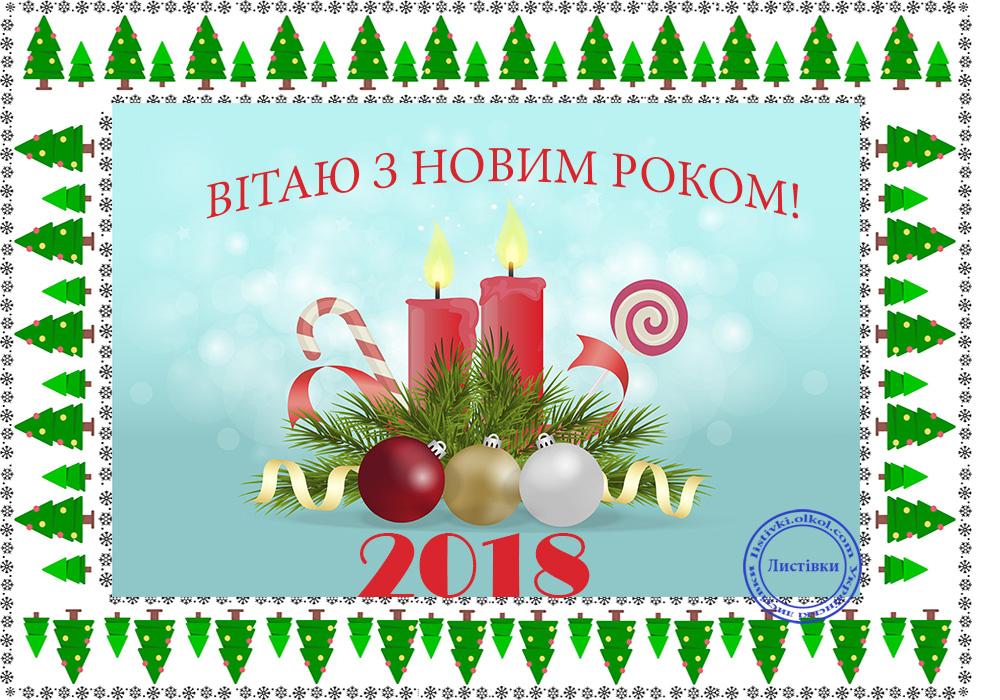 Прикольний малюнок з Новим Роком 2018
