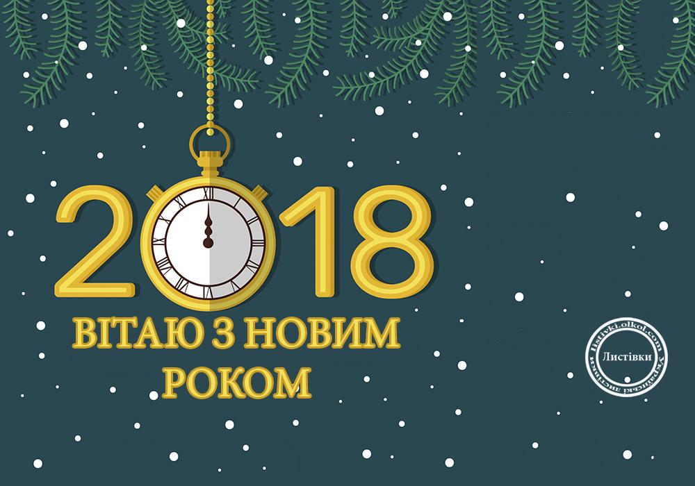 Відкритка з новим роком 2018