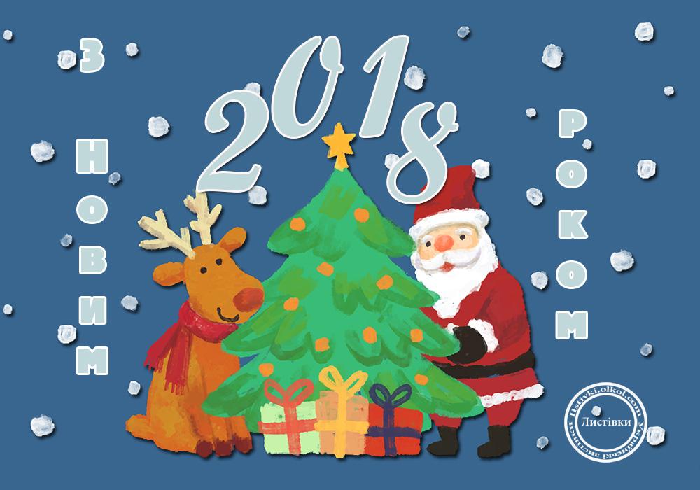 Листівка з Новим роком 2018
