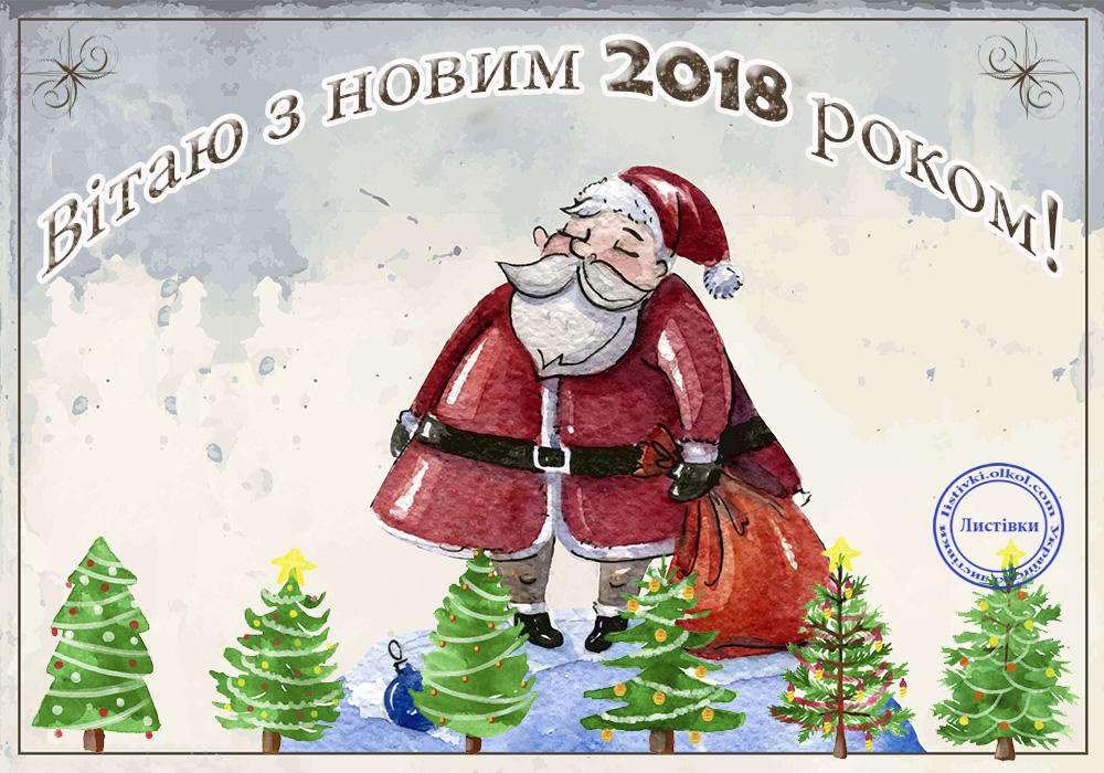 Прикольний вітальний малюнок на Новий рік 2018