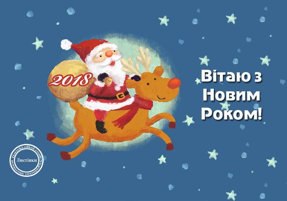 Привітання прозою на листівці на Новий рік 2018