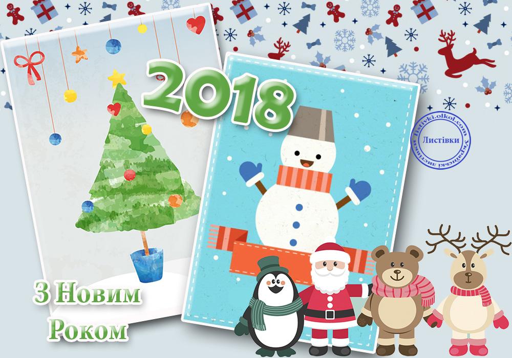 Смішна листівка з Новим роком 2018 в прозі