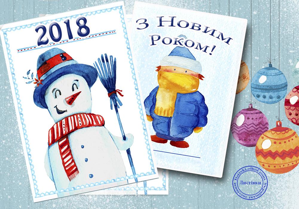 Нова вітальна листівка з Новим Роком 2018