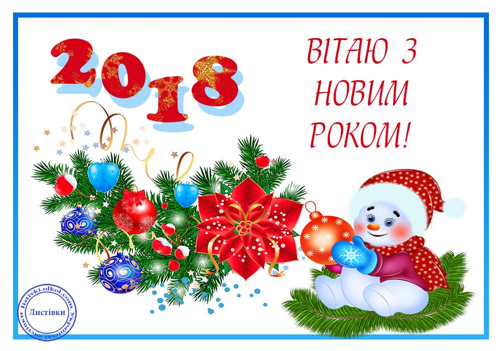 Вітальна відкритка з новим роком 2018