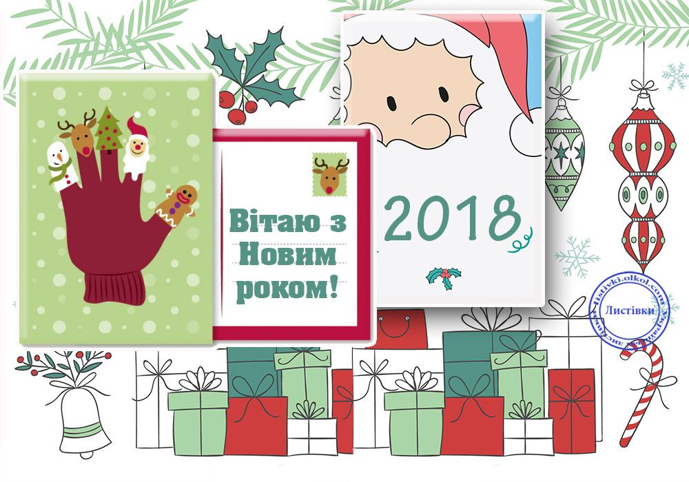 Привітання прозою на Новий рік 2018 на листівці