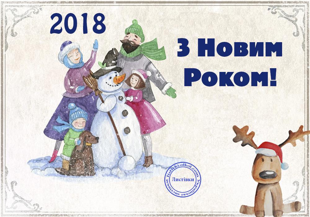 Універсальна вітальна листівка з Новим роком 2018