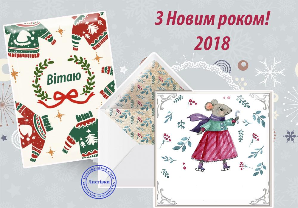 Кольорова вітальна картинка з Новим роком 2018