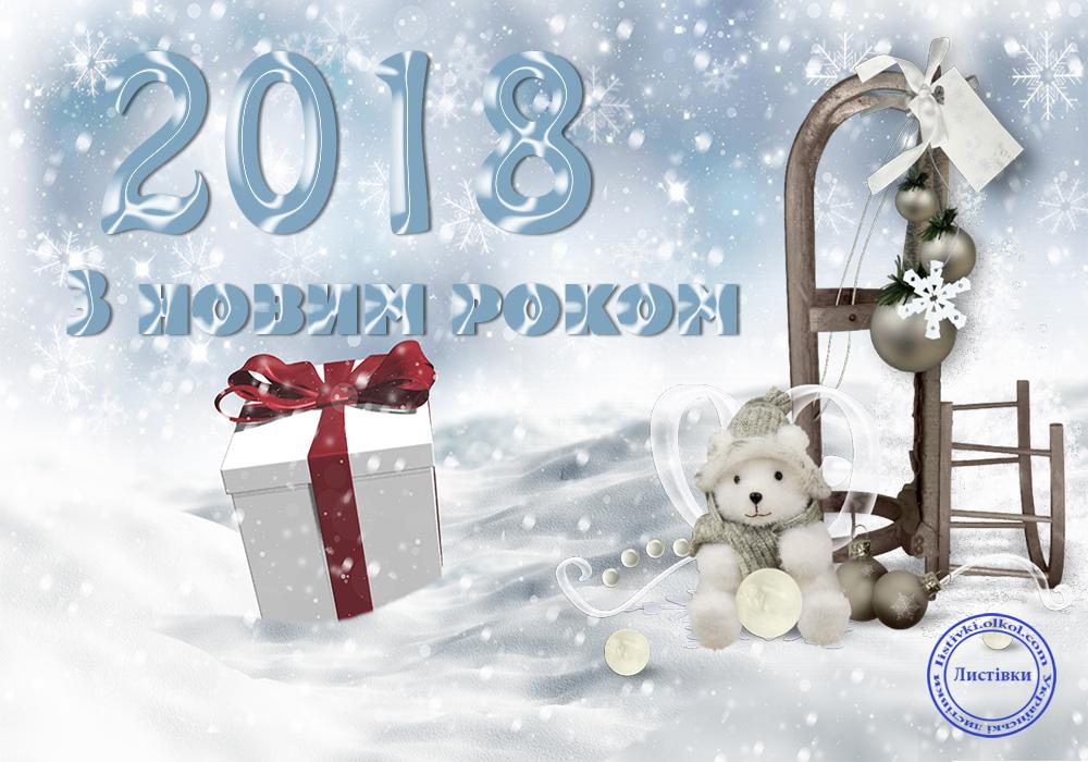Незвична вітальна відкритка з Новим Роком 2018