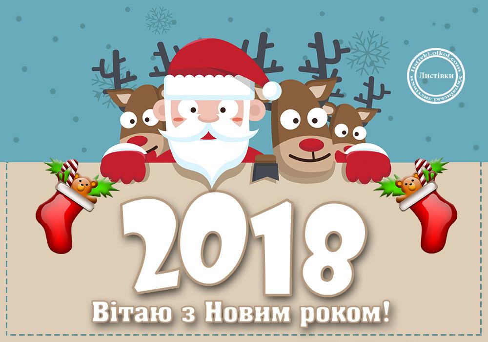 Прикольне побажання на Новий рік 2018 на листівці
