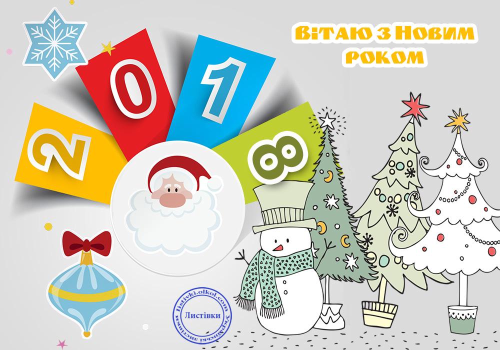 Побажання на Новий Рік 2018 прозою на листівці