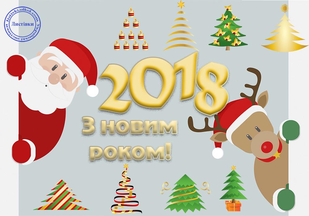 Смішне побажання на листівці на Новий Рік 2018