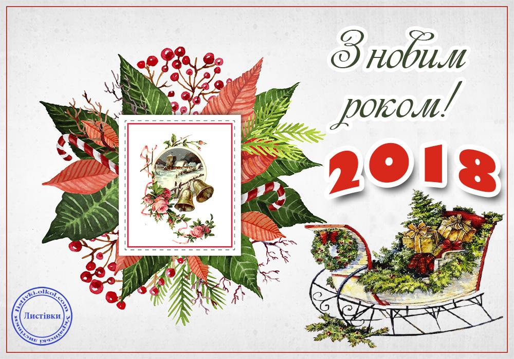 Ретро листівка на Новий рік 2018