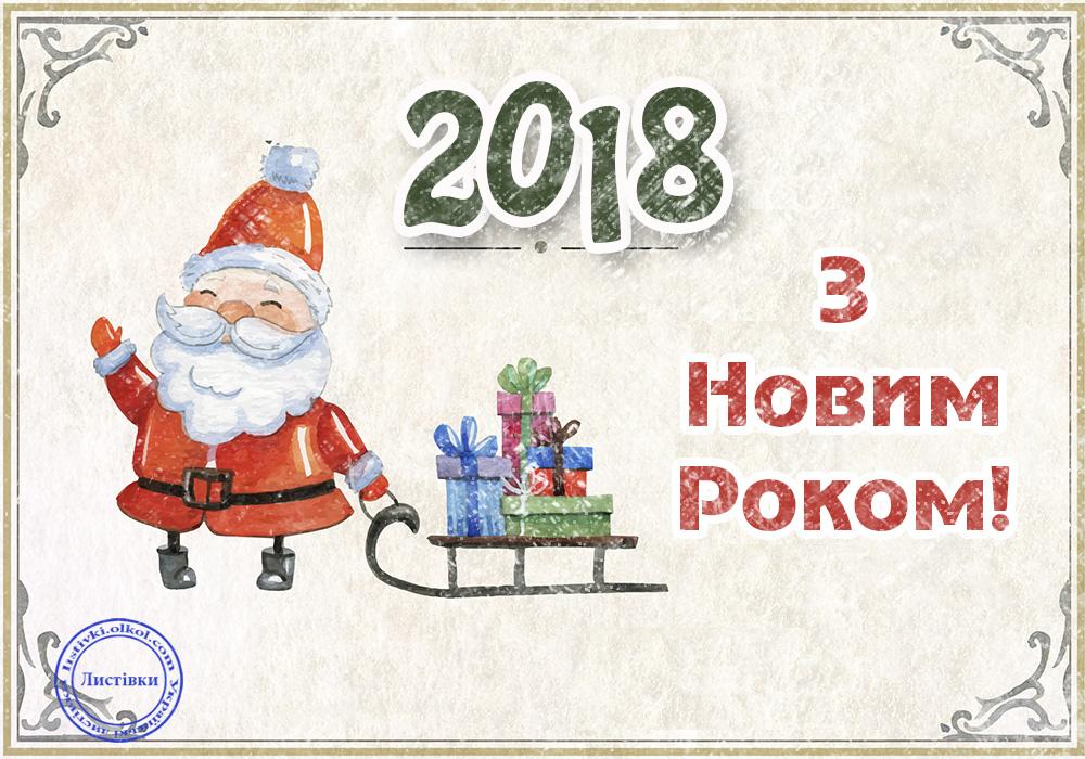Оригінальна листівка на Новий рік 2018