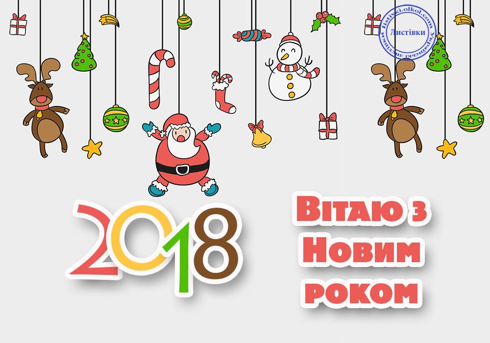 Українська листівка на Новий Рік 2018